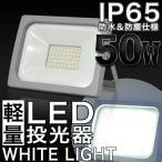 LED投光器 50W 防水 防雨 LEDワークライト 作業灯 軽量 3mコード PSE 昼光色 屋外用 屋内用 照明