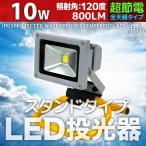 スタンド付 LED投光器 LEDライト ワークライト 10W 100W相当 防水 防塵 昼光色 白色 置き型 3mコード付 作業灯 駐車場灯 屋内 屋外 照明 A42QA