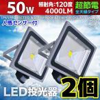 2個セット 人感センサー LED投光器 LEDライト ワークライト 50W 500W相当 防水 防塵 昼光色 白色 電球色 暖色 3mコード付 作業灯 駐車場灯 防犯灯 A42SDSET2
