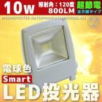 LED投光器 ワークライト 10W 100W相当 広角130度 薄型 スマート 防水 防雨 昼光色 電球色 集魚灯 作業灯 駐車場灯 A42Y10WB