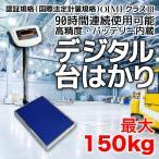 デジタル台はかり デジタル 計量器 スケール 重量計 最大 150kg バッテリー内蔵式 充電器付き 連続使用 90時間 A44C