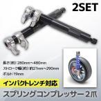 スプリングコンプレッサー 2爪 V字 2本セット インパクトレンチ対応 25mm〜280mm スプリング 交換 ショック サス交換 A53N280
