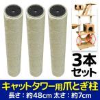 5個限定セール キャットタワーAAタイプ用 ひも巻き柱 替え麻柱 爪とぎ ツメとぎ 3本セット 交換 スペア A55AA12SET3