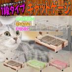 キャットケージ 1段 ペットゲージ 引き出しトレー 猫ケージ うさぎ モルモット 室内ハウス おしゃれ 大型 カラー選択 A55BP204
