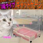 キャットケージ ペットゲージ 1段 引き出しトレイ 猫ケージ 猫 うさぎ モルモット 室内ハウス ピンク A55BP204A