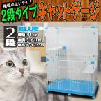 キャットケージ 2段 ペットゲージ ワイドタイプ ハンモック付 猫ケージ うさぎ 小動物 室内ハウス  おしゃれ 大型 ブルー A55BP225B3A3