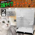 キャットケージ ペットゲージ 2段 床トレイ 猫ケージ 猫 うさぎ 小動物 室内ハウス 多段ケージ ホワイト A55BP225B4A4