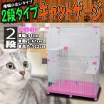 キャットケージ 2段 ペットゲージ ワイドタイプ ハンモック付 猫ケージ うさぎ 小動物 室内ハウス  おしゃれ 大型 ピンク A55BP225B5A5