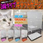 キャットケージ 3段 ペットゲージ ワイドタイプ ハンモック付 猫ケージ うさぎ 小動物 室内ハウス  おしゃれ 大型 カラー選択 A55BP226