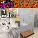 キャットケージ 3段 ペットゲージ ワイドタイプ ハンモック付 猫ケージ うさぎ 小動物 室内ハウス  おしゃれ 大型 ブラウン A55BP226B1A1