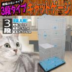 キャットケージ 3段 ペットゲージ ワイドタイプ ハンモック付 猫ケージ うさぎ 小動物 室内ハウス  おしゃれ 大型 ブルー A55BP226B3A3