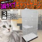 キャットケージ 3段 ペットゲージ ワイドタイプ ハンモック付 猫ケージ うさぎ 小動物 室内ハウス  おしゃれ 大型 ホワイト A55BP226B4A4