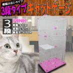キャットケージ 3段 ペットゲージ ワイドタイプ ハンモック付 猫ケージ うさぎ 小動物 室内ハウス  おしゃれ 大型 ピンク A55BP226B5A5