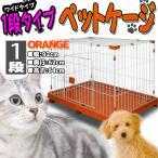 ペットゲージ 1段 ワイド シーツ用トレー オレンジ 超小型犬 小型犬 猫 ウサギ 小動物 お掃除かんたん おしゃれ トイレ 清潔 交換 A55BP22S2