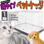 ペットゲージ 1段 ワイド シーツ用トレー ホワイト 超小型犬 小型犬 猫 ウサギ 小動物 お掃除かんたん おしゃれ トイレ 清潔 交換 A55BP22S4