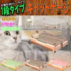 キャットケージ 1段 ペットゲージ 引き出しトレー 猫ケージ うさぎ モルモット 室内ハウス おしゃれ 大型 カラー選択 A55BP232