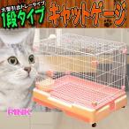 キャットケージ 1段 ペットゲージ 引き出しトレー 猫ケージ うさぎ モルモット 室内ハウス おしゃれ 大型 ピンク A55BP232A