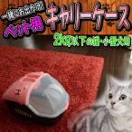 ペット コンテナ キャリー ポータブル バッグ ケージ 猫用 犬用 小型犬 うさぎ モルモット 小動物 2kgまで ピンク 桃色 A55BP238A