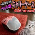 5個限定セール ペット コンテナ キャリー ポータブル バッグ ケージ 猫用 犬用 小型犬 うさぎ モルモット 小動物 4kgまで ピンク 桃色 A55BP239A