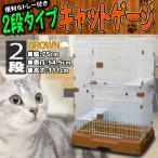 キャットケージ 2段 ペットゲージ 引き出しトレー ハンモック付 猫ケージ うさぎ 小動物 室内ハウス  おしゃれ 大型 ブラウン A55BP240B1A1