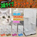 キャットケージ 3段 ペットゲージ 引き出しトレー ハンモック付 猫ケージ うさぎ 小動物 室内ハウス  おしゃれ 大型 スリム カラー選択 A55BP241