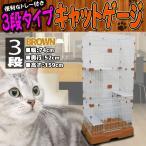 キャットケージ 3段 ペットゲージ 引き出しトレー ハンモック付 猫ケージ うさぎ 小動物 室内ハウス  おしゃれ 大型 ブラウン A55BP241B1A1