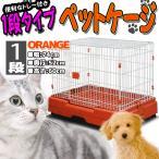 ペットゲージ 1段 引き出しトレー オレンジ 超小型犬 小型犬 猫 ウサギ 小動物 お掃除かんたん おしゃれ フェンス  A55BP24S2