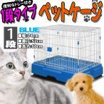 ペットゲージ 1段 引き出しトレー ブルー 超小型犬 小型犬 猫 ウサギ 小動物 お掃除かんたん おしゃれ フェンス  A55BP24S3