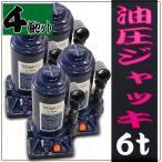 4個セット 油圧ジャッキ 6トン 6t 6ton ボトルジャッキ ダルマジャッキ 安全弁付 タイヤ 交換