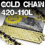 バイク チェーン 420-110L ゴールド 金 ノンシール ドライブチェーン クリップ 交換用 A59AB