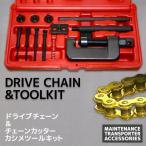 バイク チェーン 520-120L チェーンカッター セット フルゴールド ノンシール ドライブチェーン クリップ 交換用 A59GBCAT012
