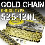 バイク チェーン 525-120L O-RING ゴールド シールチェーン ドライブチェーン クリップ 交換用 A59GOBD