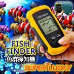 魚群探知機 音波式 フィッシュファインダー ワカサギ釣り イワシ釣り バス釣り ルアー 携帯探知機 ポータブル 耐水 地形探知 ソナー A60