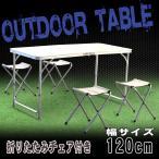 アウトドアテーブル アルミ レジャーテーブル 軽量折りたたみ 高さ調整 イス 4脚セット 机 椅子 バーベキュー BBQ キャンプ 運動会 お花見