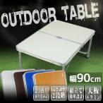 アウトドア テーブル アルミテーブル 軽量折りたたみ