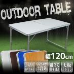 アウトドアテーブル 折りたたみ アルミ レジャー 120cm x 60cm 白 青 木目 竹模様 高さ調整可能 机 バーベキュー BBQ キャンプ
