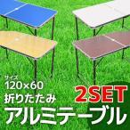 2台セット アウトドアテーブル 折りたたみ アルミ レジャーテーブル 120cm x 60cm 色選択 白 青 木目 竹模様 机 高さ調整 机 バーベキュー BBQ キャンプ