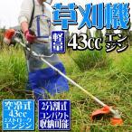 家庭用草刈り機 43cc エンジン 草刈機 2分割式 金属刃 ナイロンカッター パーツ 交換 替え刃 セット