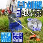 家庭用草刈り機 エンジン 草刈機 2分割式 金属刃 ナイ