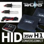 HID フルキット H1 35W HIDバルブ 極薄型バラスト 安定化リレー付 安心保証付