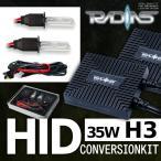 HID フルキット H3 35W HIDバルブ 極薄型バラスト 安定化リレー付 安心保証付