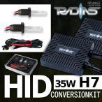 HID フルキット H7 35W HIDバルブ 極薄型バラスト 安定化リレー付 安心保証付