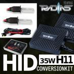 HID フルキット H9 H11 兼用 35W HIDバルブ 極薄型バラスト 安定化リレー付 安心保証付