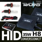 HID フルキット H8 35W HIDバルブ 極薄型バラスト 安定化リレー付 安心保証付