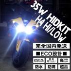 HID キット バイク専用 35W H4 H/L 2灯 ヘッドライト 安定化リレータイプ 6000k 8000k 10000k 12000k 15000k 30000k オートバイ ヘッドライト AASLF06D10