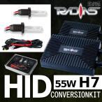HID フルキット H7 55W HIDバルブ 極薄型バラスト 安定化リレー付 安心保証付
