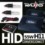 HID フルキット H9 H11 兼用 55W HIDバルブ 極薄型バラスト 安定化リレー付 安心保証付