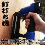 釘打ち機 エアータッカー フィニッシュネイラー 15〜50mm針 100本装填可能 ステープル 大工 エア工具 エアツール AIR002