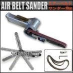 エアーベルトサンダー サンダー 角度調整可能 回転数:16000RPM 替えベルト 10mm 5本付 AIR004