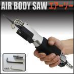 エアーソー エアソー 空気のこぎり のごきり 替刃付 AIR006